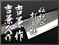 吉兼作 吉兼久作>